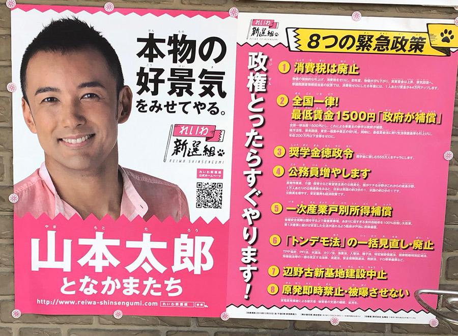 【落書】この山本太郎のポスターで笑わない人ゼロ人説!!!【アカン】