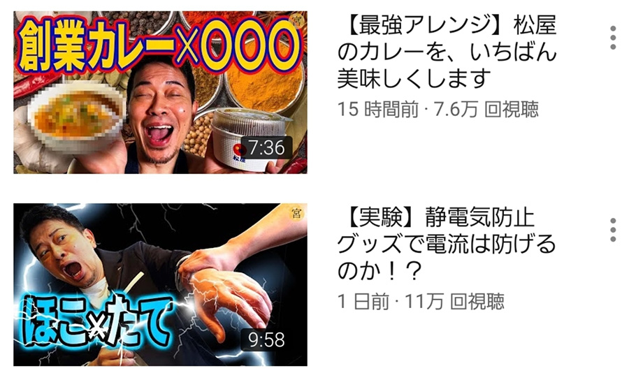 YouTuber宮迫さん、再生数が安定する!!!!