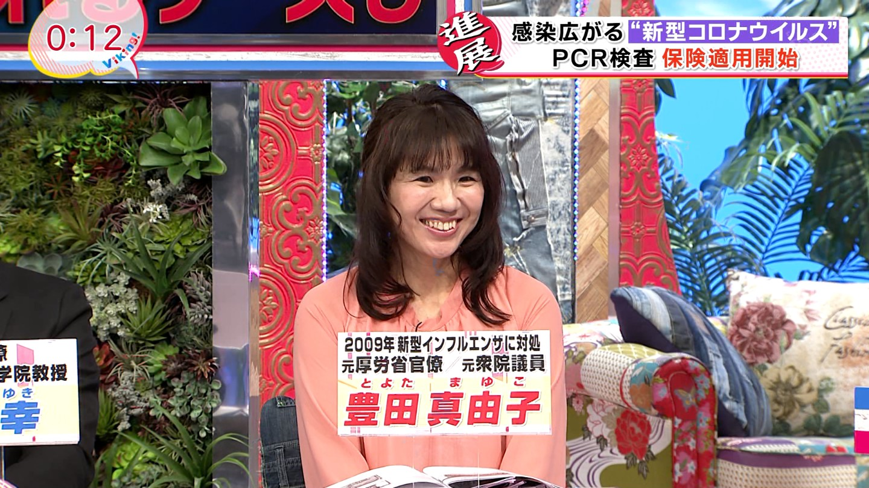 【朗報】豊田真由子さんバイキングで復活!!!【このハゲ】