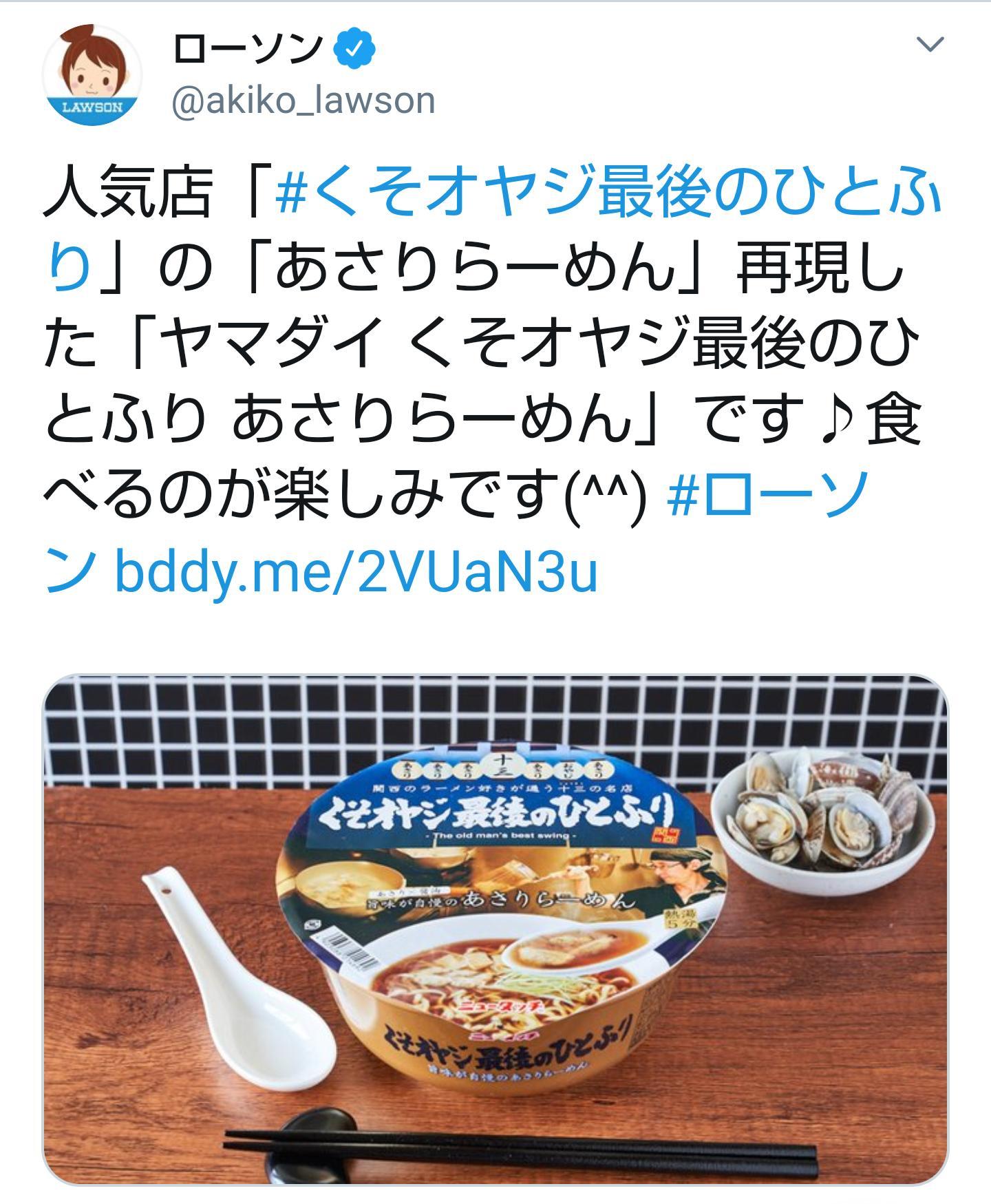 【悲報】ローソンさん、めちゃくちゃクサそうなラーメン新発売!!!