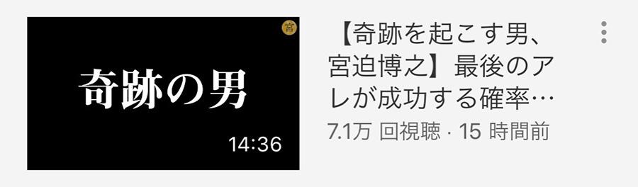 宮迫さん、過去最高に面白い動画を披露して一発逆転する