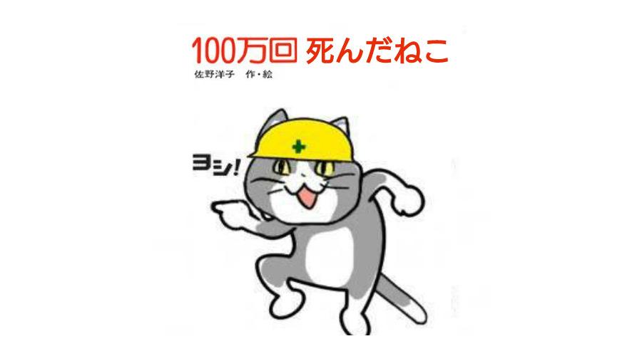 100日後に死ぬ現場猫