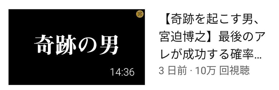 【訃報】宮迫さん、射殺され死亡