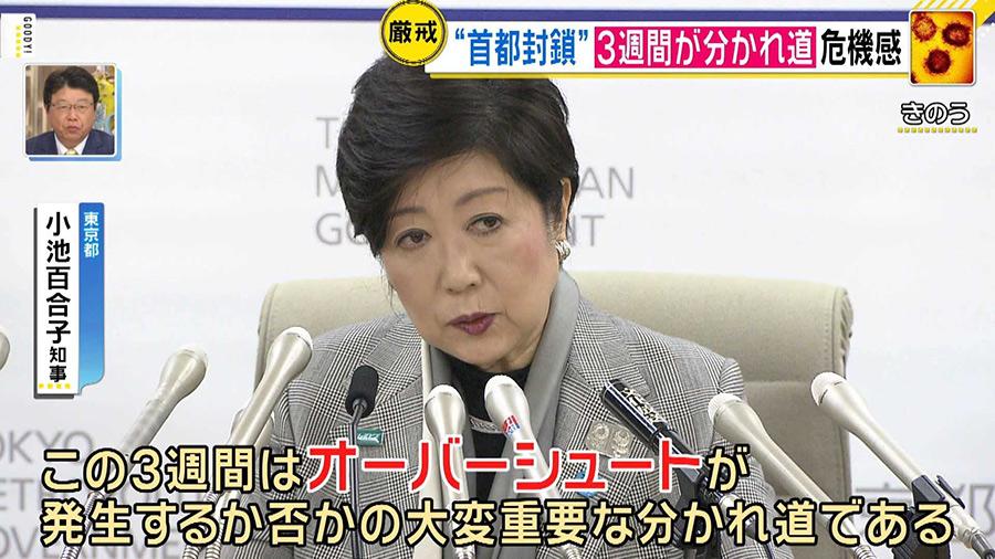 百合子「クラスターが発生してオーバーシュートした結果、東京都ロックダウンするかも」