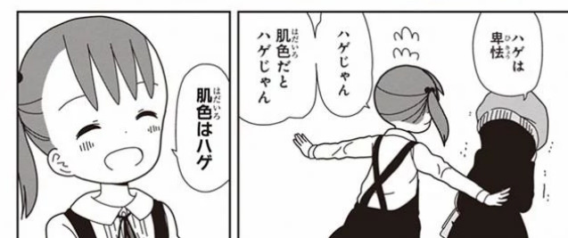 ???「甥っ子にハゲ呼ばわりされたからお年玉1000円にしたやった。大人をなめんなよ」