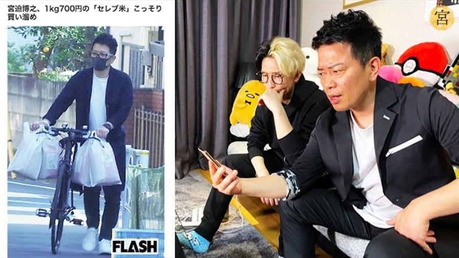 【悲報】Youtuber宮迫博之さん、FLASHの記事にブチ切れて電凸した結果がコチラ!!!