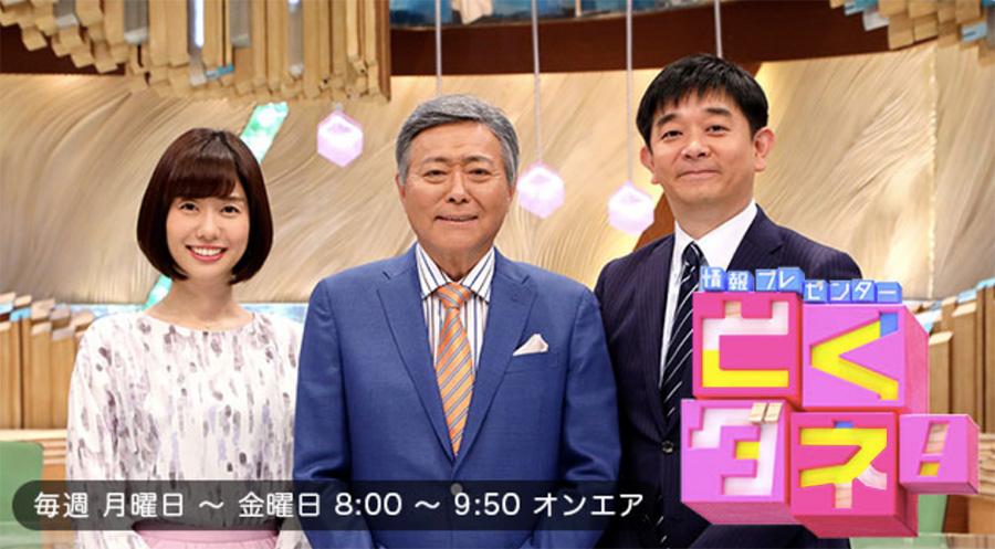【悲報】とくダネ!で放送事故(動画あり)