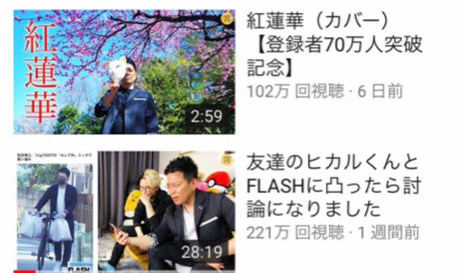 【朗報】Youtuber宮迫さん、年収億レベルで大成功!!!!!
