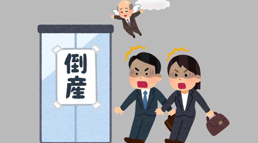 【速報】弊社、倒産wwwwwwww