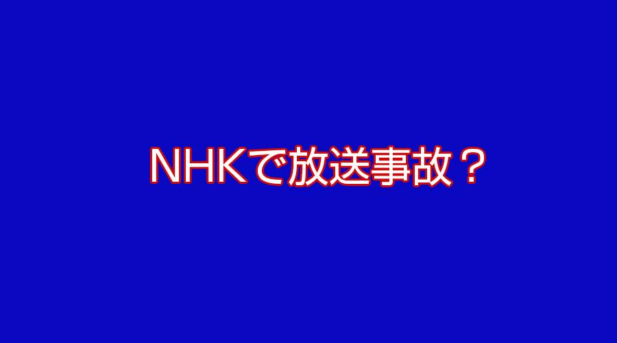 【速報】NHKで放送事故