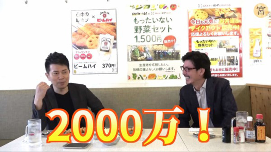 【悲報】人気Youtuber宮迫博之さん、自腹で2000万円払ってしまう