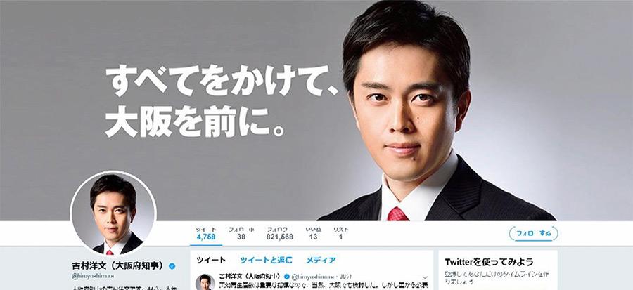 【悲報】吉村知事、人をランク付けしてしまう