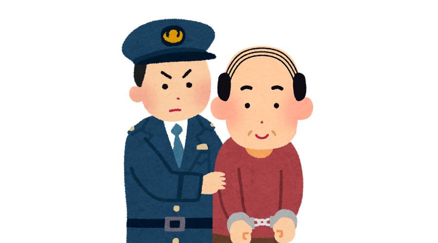 【速報】クロちゃん、逮捕秒読み!