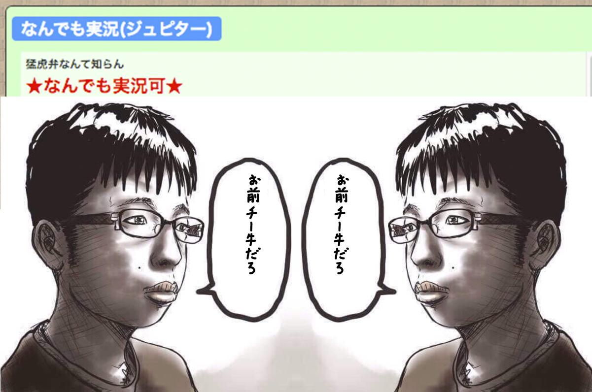 【悲報】チー牛、チー牛だった!(画像あり)