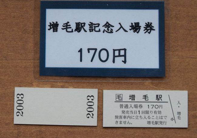 【超朗報】旧増毛駅入場券レプリカ 2年で2000枚突破!「髪のお守り」としてハゲどもへの土産にどうだい?