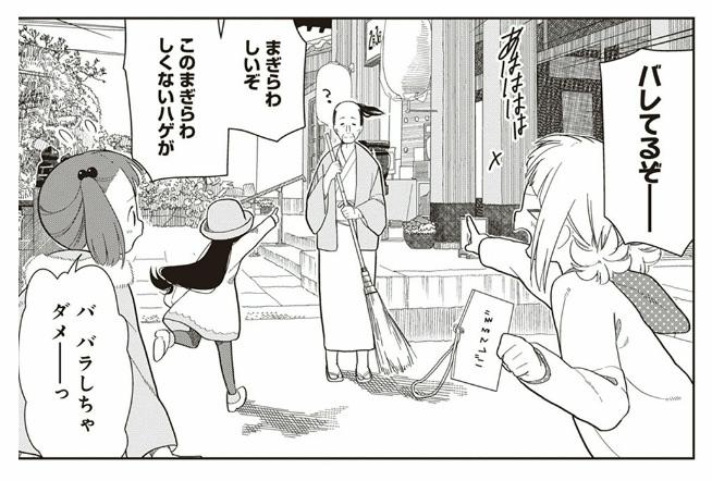 日本人特有の「ハゲは馬鹿にしていい」精神