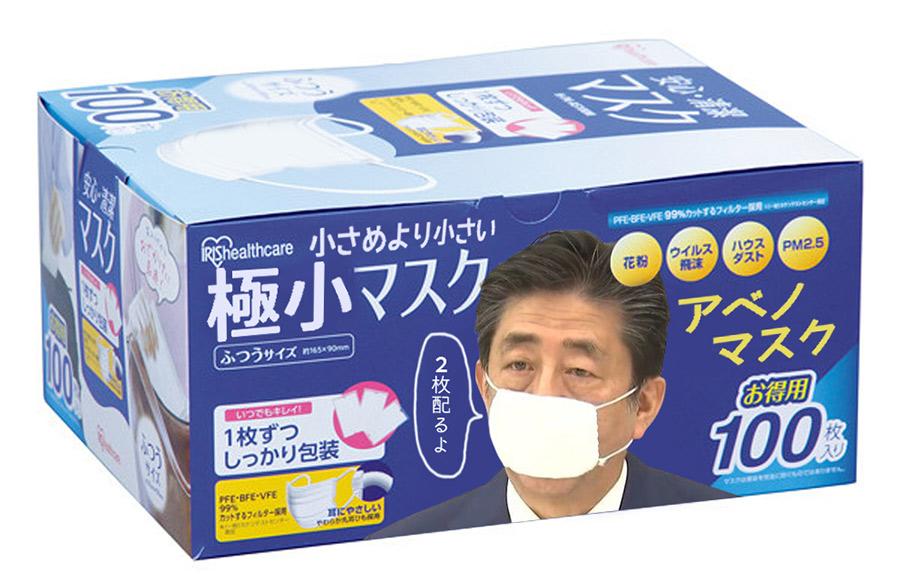 【96%】アベノマスク、ついに配布完了!!!!!