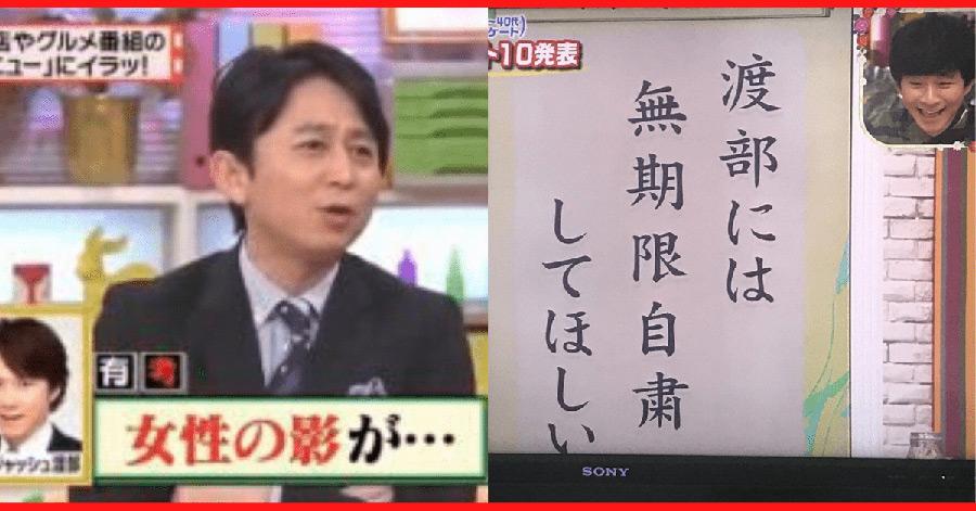【悲報】有吉弘行さん、渡部建をビンで殴ってしまう