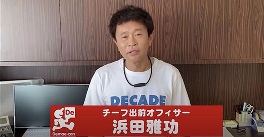【悲報】ダウンタウン浜田さん、やせたかなしい姿になる(画像あり)