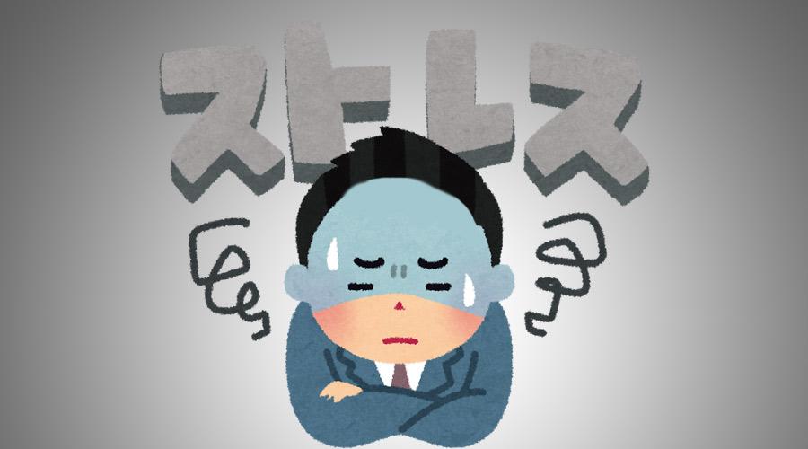 【無能】人体さん「ストレスを感じるせや!ハゲたろ!」