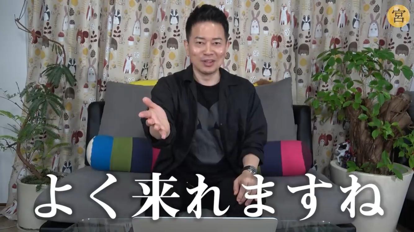 【悲報】宮迫さん、ブチギレ