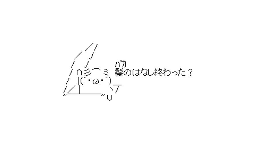 ドフサ「〇〇すぎてハゲそう」←これ