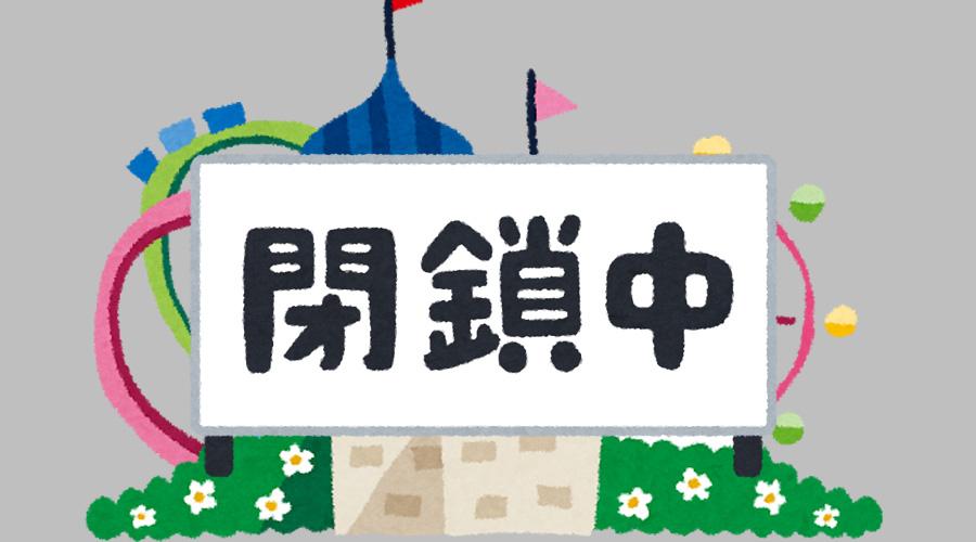 【悲報】伝説の「あの場所」がついに閉鎖!!!
