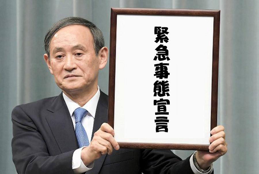 菅官房長官「お前らぁ~調子乗ってるとぉ~緊急事態宣言出すぞオラァ!!!」