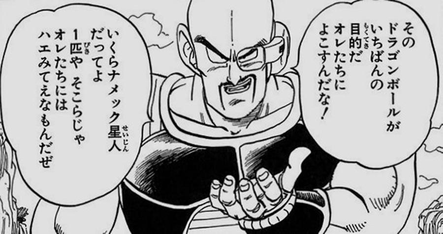 【悲報】悟空さん、ハゲを侮辱してしまう