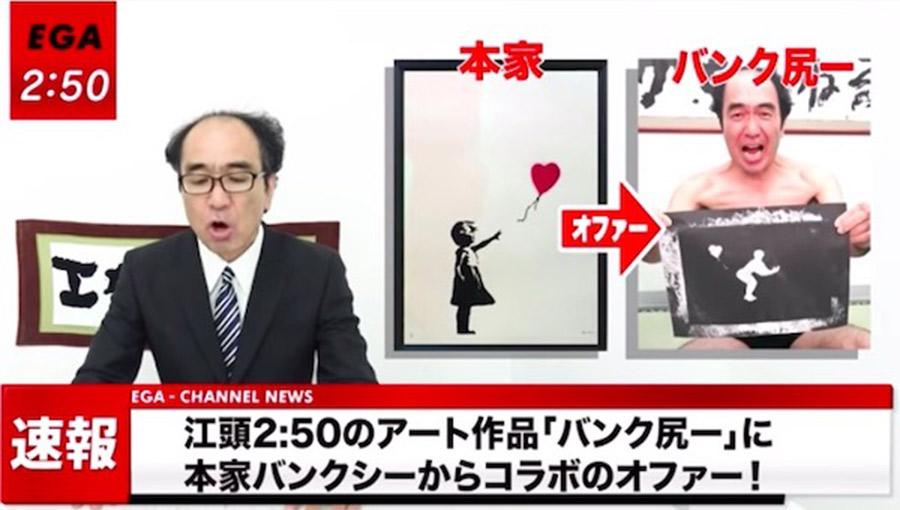 【朗報】江頭2:50の作品「バンク尻―」に本家バンクシー側からコラボオファーが!