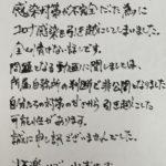 【悲報】極楽とんぼ山本さんの謝罪文、酷過ぎる(画像あり)