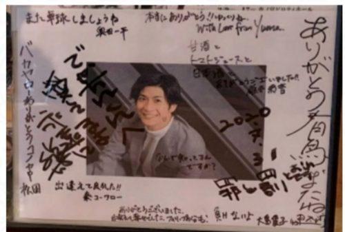 【悲報】俳優の勝村政信「デカちんくんへ、愛してるよ」と三浦春馬に寄せ書きして炎上