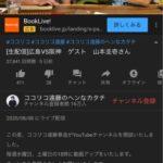 【悲報】極楽山本圭壱、新型コロナ感染!!!