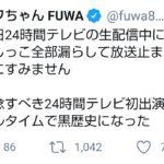 【悲報】フワちゃん、放送事故(画像あり)