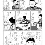 【悲報】クズ男ほどモテる説