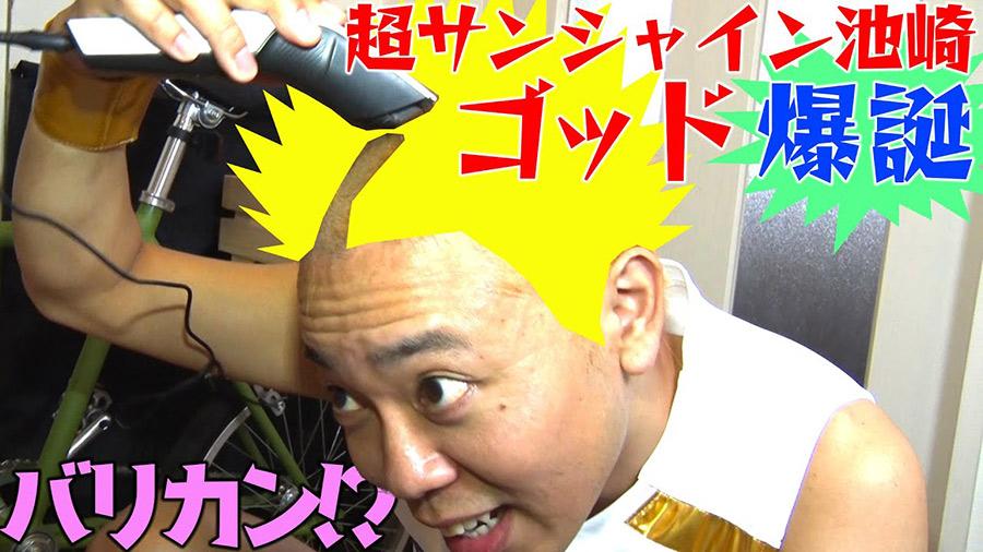 【悲報】サンシャイン池崎さん、なんと「カツラ」だった!