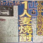 【悲報】山口達也さん、TOKIO26周年を1人寂しく祝っていた・・・