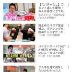 【悲報】YouTuber宮迫博之さん、オワコン