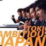 【悲報】TOKIO松岡さん、山口達也の件でついに・・・