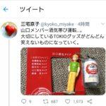 【悲報】元TOKIO山口さんの逮捕、最低最悪のタイミングだった