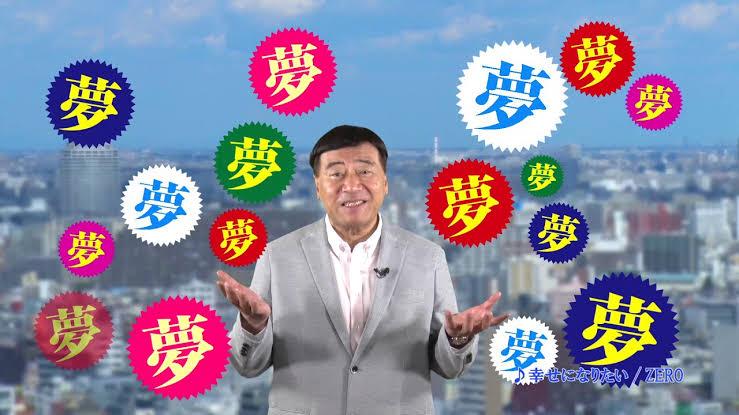【悲報】夢グループの社長ってさぁ・・・