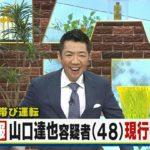 【悲報】ミヤネ屋宮根誠司さん、トキオ山口逮捕でとんでもない表情を浮かべてしまう(画像あり)