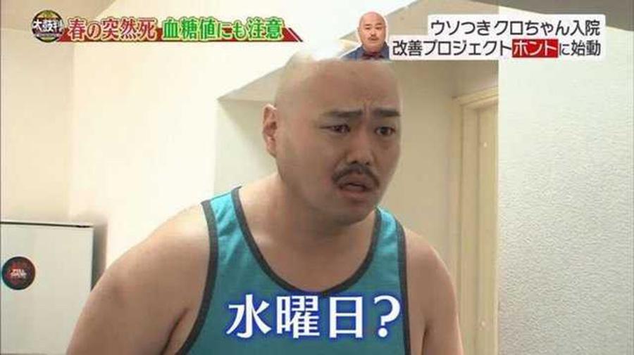【悲報】安田大サーカスのクロちゃん、職質でとんでもないものを所持していた事が発覚(画像あり)