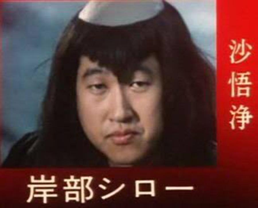 【訃報】沙悟浄(岸部四郎)、死去
