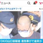 【ハゲ速報】TOKIO山口メンバー、前からハゲていた(画像あり)