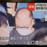 【ハゲ速報】逮捕された元TOKIO山口メンバー、ハゲコラを作られてしまう(画像あり)