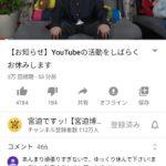 【速報】人気Youtuber宮迫さん、ユーチューブ活動休止を発表!!!