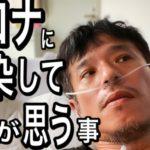【悲報】コロナから退院した庄司さん、明らかに別人になってしまう(画像あり)