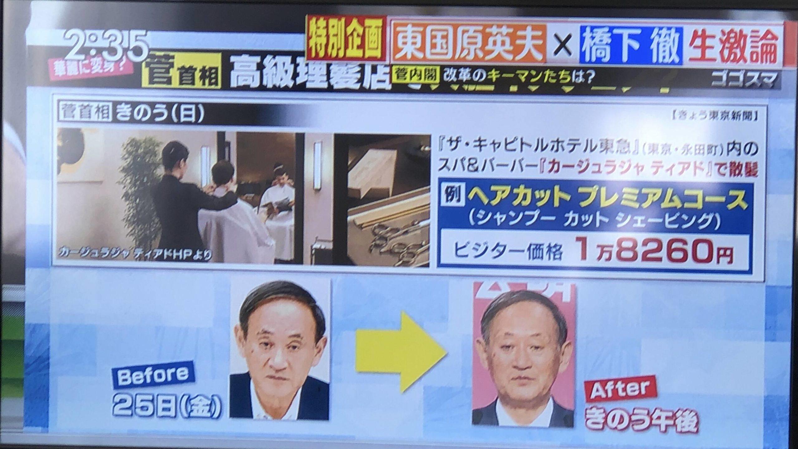 【ハゲ速報】菅首相の散髪代、18,260円!!!