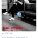 【ハゲ悲報】超人気芸人さん、電車内で「ハゲ」を盗撮して炎上!(画像あり)